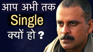 आप अभी तक SINGLE क्यों हो?  Why Are You Still Single in 2019 and will always be SINGLE forever