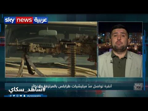 داعش من سوريا إلى ليبيا... بمسعى تركي  - نشر قبل 2 ساعة