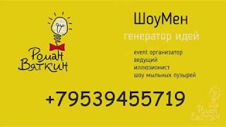 Ведущий на свадьбу Киров Казань Роман Вяткин