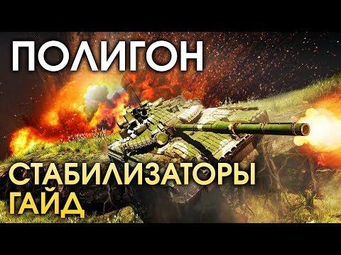 ПОЛИГОН #145: Стабилизаторы орудия / War Thunder