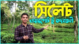 সিলেটে কিছুক্ষণ | Sylhet Osmani Airport to Kadamtoli Via ZindaBazar | Monir's Days