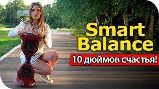 видео smart balance suv 10 самобаланс ✅