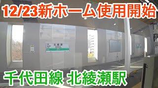 【まもなく新ホーム】千代田線北綾瀬駅ホーム10両化工事 2018年12月