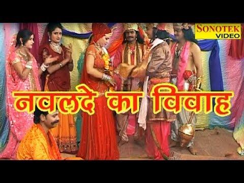 Navalde Ka Vivah Navalde Ka Vivah Ramdhan Gujjar  Hindi Krishan Katha Sonotek Cassettes