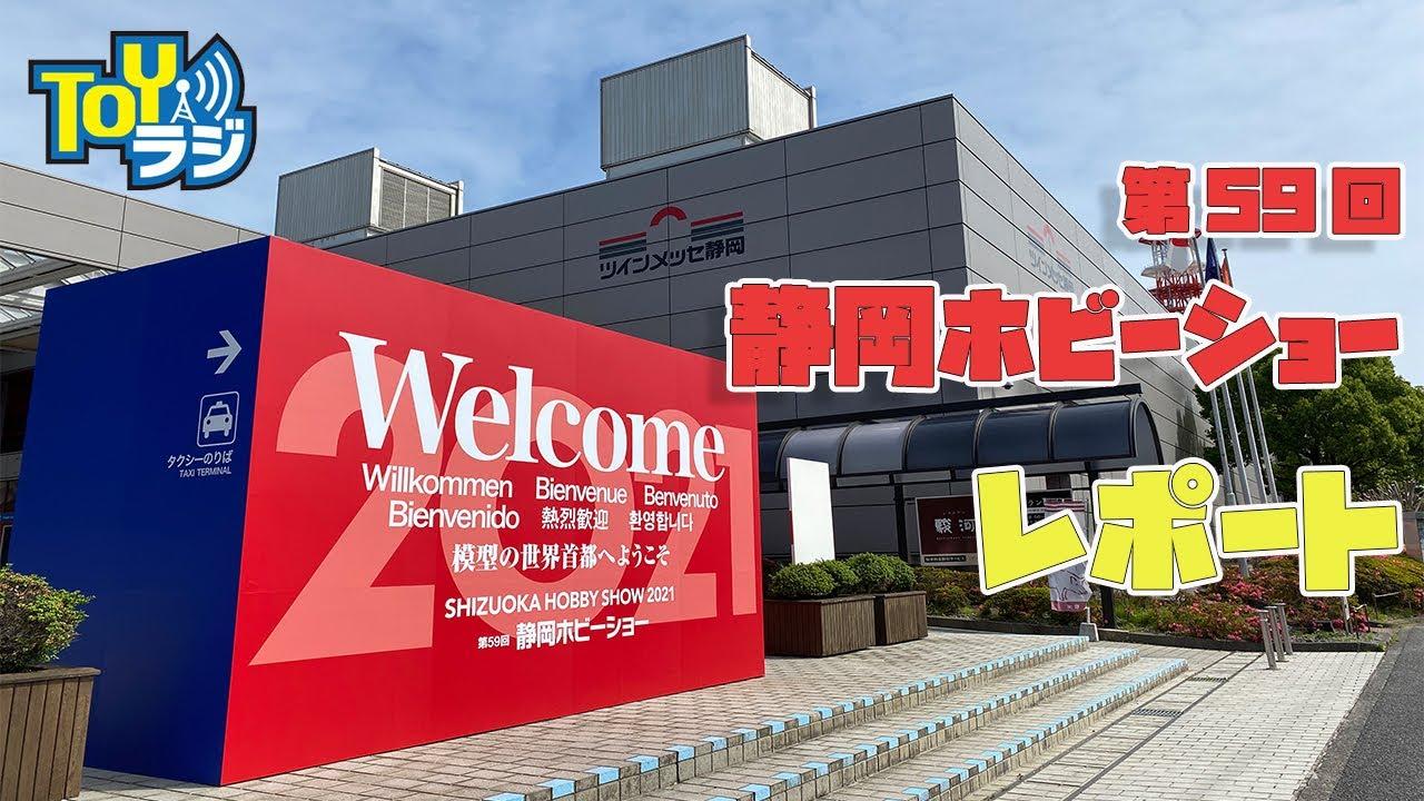 【静岡ホビーショー】2021年の静岡ホビーショーを振り返る!【TOYラジ】