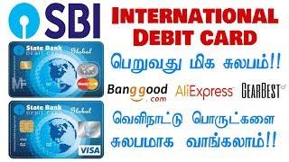 How to apply SBI International Debit Card Via Online | TAMIL