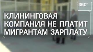 клининговая компания в Москве полгода не платила сотрудникам зарплату