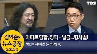 부동산 불법행위 대응반 가동(박선호)│김어준의 뉴스공장