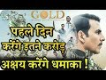 Gold | धमाकेदार Opening | Akshay Kumar | Mouni | Kunal | Amit | Vineet | Sunny | 15th August 2018