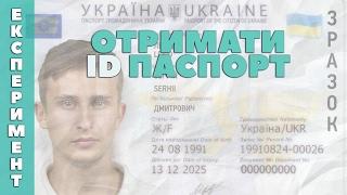 ЕКСПЕРИМЕНТ: Як отримати ID-паспорт. Ч І