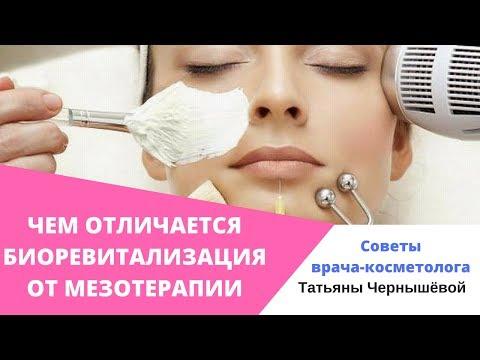 Чем отличается биоревитализация от мезотерапии [Советы врача-косметолога]