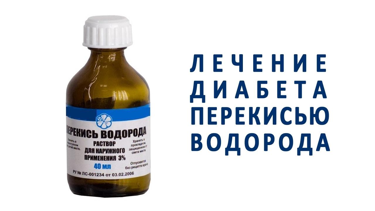 Лечение диабета перекисью водорода по методу Неумывакина - YouTube