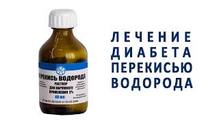 лечение диабета перекисью водорода по методу Неумывакина