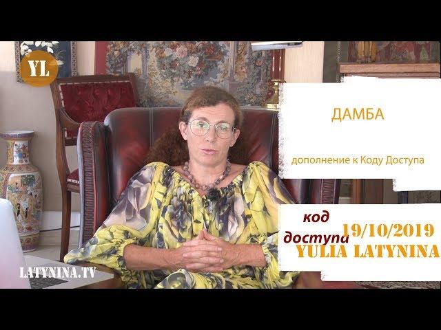 Юлия Латынина/ Код Доступа дополнение про дамбу/LatyninaTV