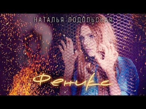 Наталья Подольская - Феникс (Премьера клипа, 2019)