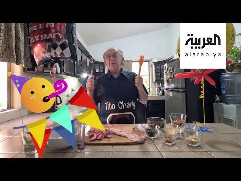 تفاعلكم | مسن يحترف الطبخ ويحقق نجومية خلال حجر كورونا  - نشر قبل 14 ساعة