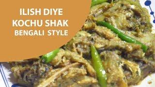 """ইলিশ মাছের মাথা দিয়ে কচু শাক """"বাঙালি স্টাইলে""""/ Ilish Macher Matha or Kochu Shaak  """"Bengali Style"""""""