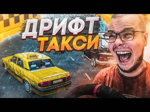 ДРИФТ-ТАКСИ НА ВОЛГЕ! РАЗДАЮ ПО ГОРОДУ БОЧКОМ! (CITY CAR DRIVING С РУЛЁМ)
