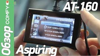 Відеореєстратор Aspiring AT-160 - огляд від Comfy.ua