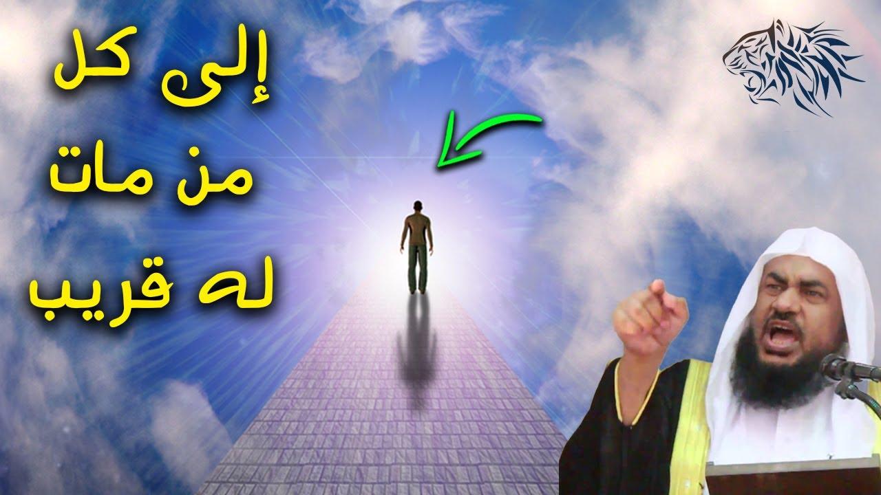 الموت إلى كل من مات له قريب تمنيت الا ينتهي هذا الدرس الشيخ عبد الرحمن الباهلي Youtube
