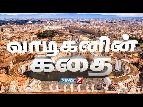 வாடிகனின் கதை | The True Story of the Vatican | News7 Tamil