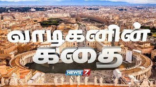 The True Story of the Vatican | News 7 Tamil