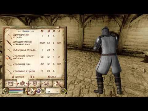 Как получить всю броню и оружие в TES 4 Oblivion
