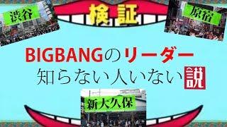 今日の動画は、BIGABANGのリーダーG-DRAGONについてです! 正直びっくり...