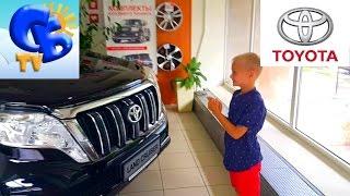 ⚽ Старший Брат выбирает автомобиль внедорожник Тойота Starshiy Brat chooses a car Toyota(Старший брат приехал в салон Тойота, чтобы увидеть автомобиль мечту Тойота Ленд Крузер Прадо, выбрать..., 2016-06-17T07:41:26.000Z)