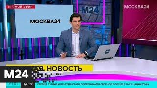 Сборная РФ по футболу сыграет с Сербией Турцией и Венгрией в группе Лиги наций Москва 24