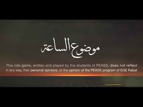 PEASS - role game in Arabic by  2016/17 PEASS student