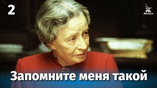 Запомните меня такой 2 серия (драма, реж. Павел Чухрай, 1987 г.)