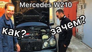 Обзор Mercedes E-Class W210 Как? Зачем? И почему?