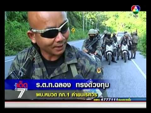 ตำรวจพลร่มค่ายนเรศวรท่ามกลางไฟใต้