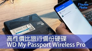 Western Digital My Passport Wireless Pro 4TB Hard Drive Review