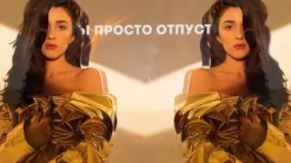 Kristina Si - Тебе не будет больно (lyric video)