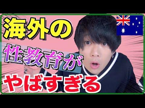 【体験談】日本と海外の性教育って実際どれくらい違うの!?