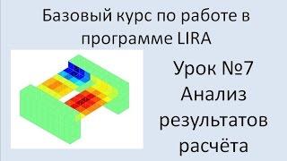 LIRA Sapr Урок №7 Анализ результатов расчёта
