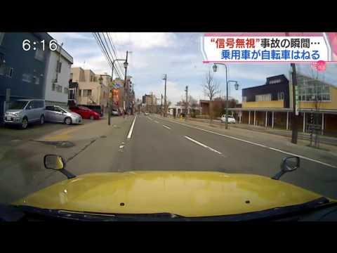 【HTBニュース】ドライブレコーダーは見た!乗用車が自転車はねる