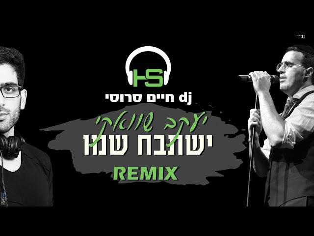 יעקב שוואקי - ישתבח שמו | רמיקס dj חיים סרוסי