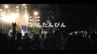 リハーサル風景(jpn rock band fes 2008 ) めんたんぴんオフィシャルHPhttp://www.mentanpin.jp/ 謡楽音産(佐々木忠平氏)http://yogakuonsan.com/