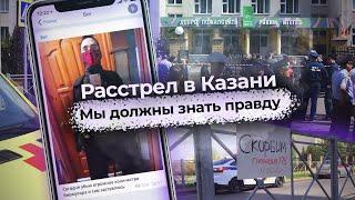 Расстрел в Казани. Что случилось?