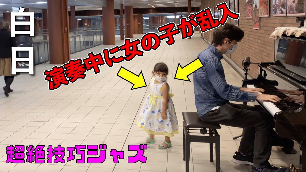 【ストリートピアノ】アメリカ人が「白日」King Gnu(超絶技巧ジャズ)を弾いたら女の子が乱入してきた!www 【馬車道駅】Jacob Koller