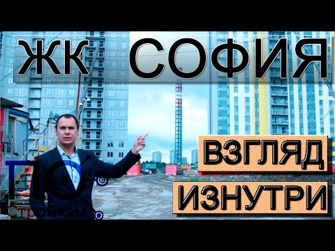 ЖК София! Взгляд ИЗНУТРИ на строительство Жилого Комплекса София! | ПО-Стройкам