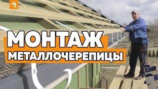 видео Как укладывать металлочерепицу на крышу загородного дома?