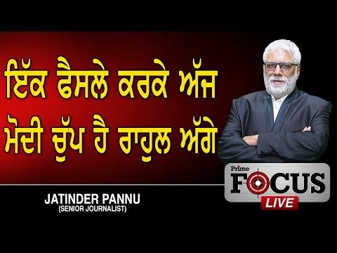 Prime Focus🔴(LIVE) 307_Jatinder Pannu (Senior Journalist)
