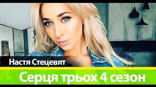Настя Стецевят героиня Сердца трех 4 сезон ФОТО