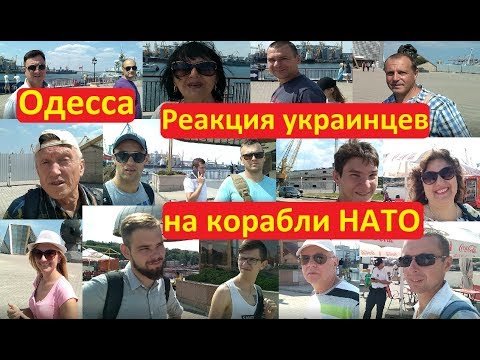 Одесса Корабли НАТО