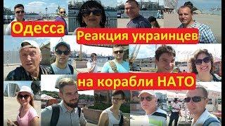 Одесса Корабли НАТО в порту Реакция украинцев НАРОДОВЛАСТИЕ Иван Проценко