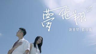 """謝東閔 Brian /戴祖儀 Joey - 夢飛翔 (劇集""""那些我愛過的人"""" 插曲) Official MV"""